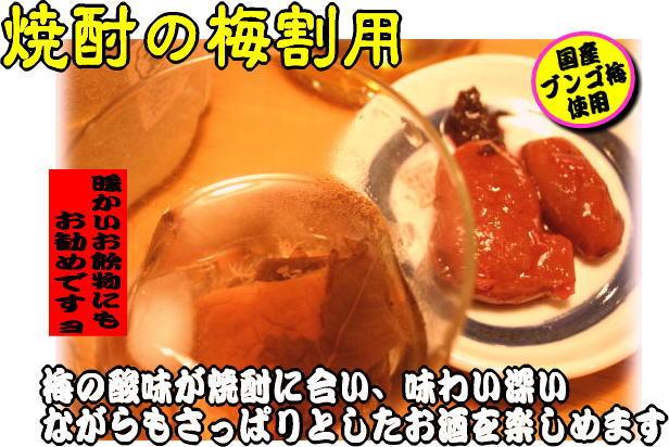 梅の酸味が焼酎に合い、味わい深いながらも、さっぱりとしたお酒を楽しめます。焼酎の梅割用